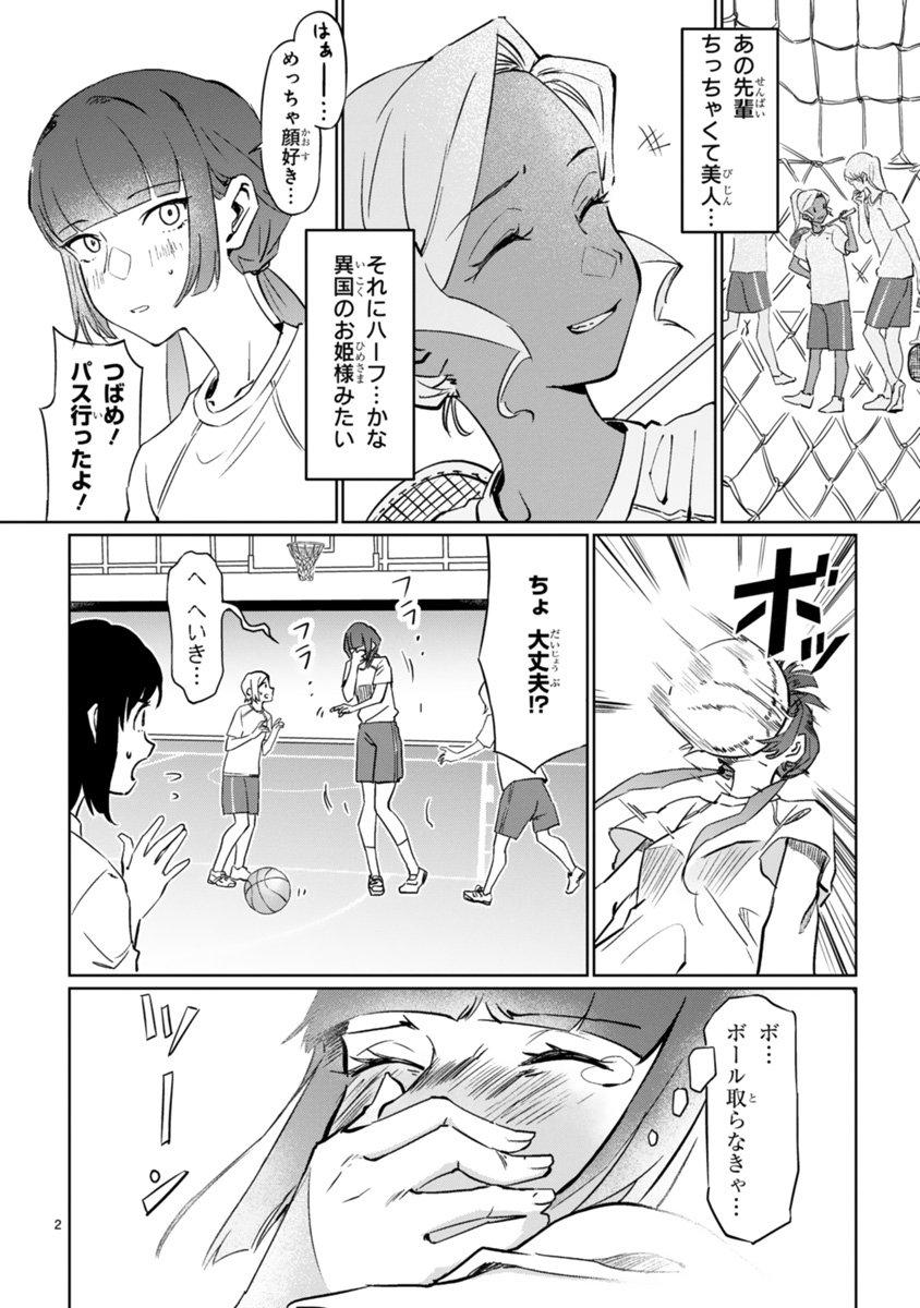 ワタヌキン/「つばめティップオフ!」読切掲載中さんの投稿画像
