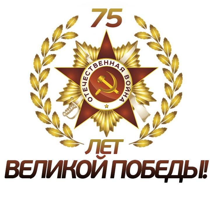 Великая победа 75 лет картинка