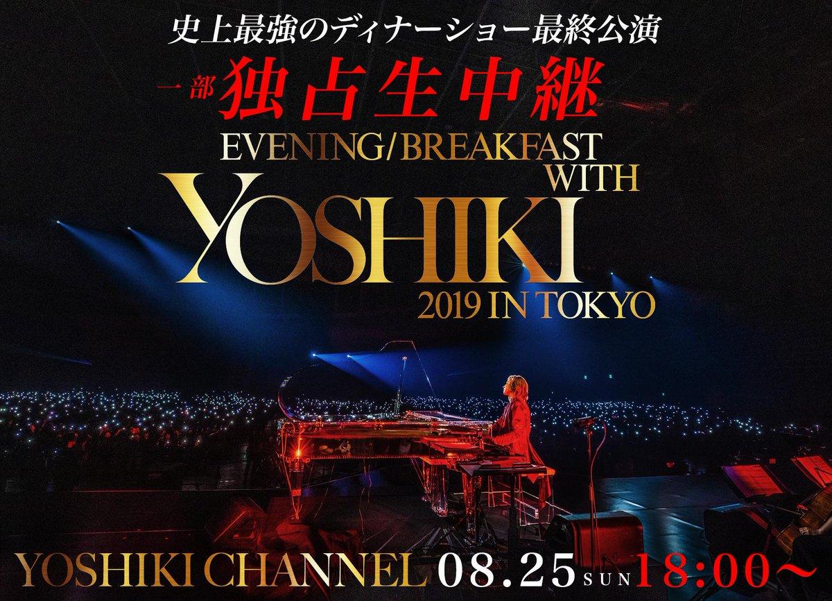 See you next week!RT @YoshikiChannel【8月25日(日)18時〜生放送決定】全12公演!史上最強のディナーショー最終公演を一部独占生中継!会場密着レポート+終演直後に #YOSHIKI 生出演 @YoshikiOfficial