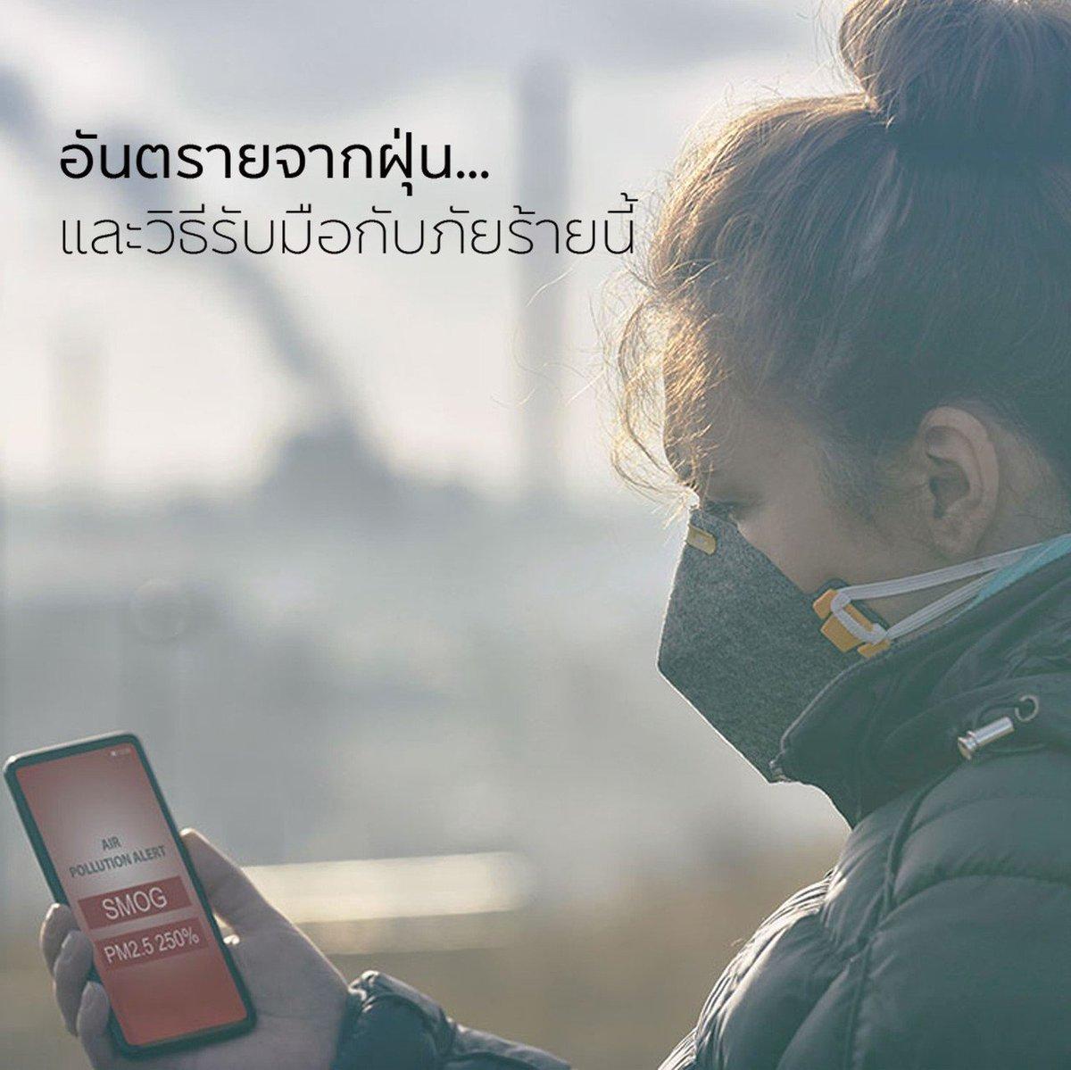 ฝุ่นละออง PM2.5 คุณอาจจะหลีกเลี่ยงไม่ได้…แต่คุณสามารถเลือกที่จะปกป้องตัวเองและคนที่คุณรักด้วย...พบคำตอบได้ที่นี่ http://wu.to/kn9lS2 #UnileverNetwork #MaquiPlus #GlutaOrange #SunProtector #Gluta #PM2.5 #InvisibleThreats #HealthyImmunity
