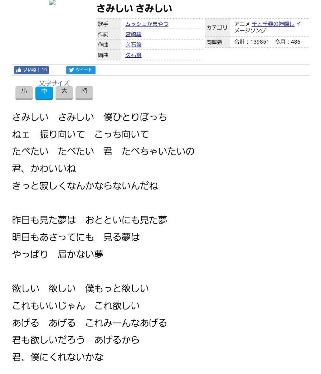 宮崎駿、カオナシのキャラソンまで作ってるからな…