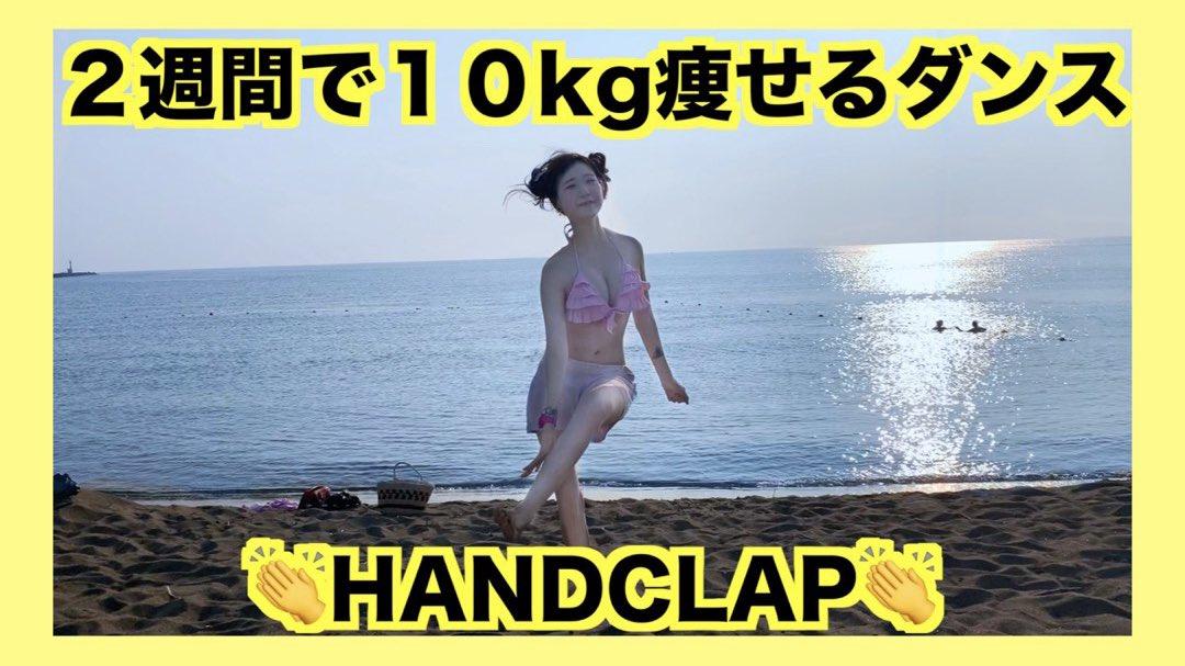 今日の #ぺろちゅーぶ はやっと!!!!これをアップした!【HANDCLAP】2週間で10kg痩せるdance踊ってみた【韓国で話題】 ▷