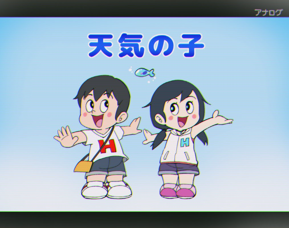 昭和~平成に放送されていた天気の子です