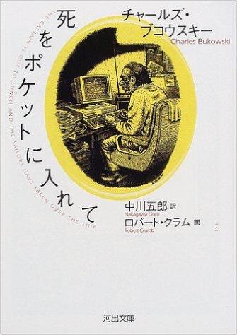 ブコウスキーの「死をポケットに入れて」は最晩年のエッセイです。50年愛用のタイプライターを70歳にしてMacに変え、老いと死を語ります。ロバート・クラムのイラストが満載。