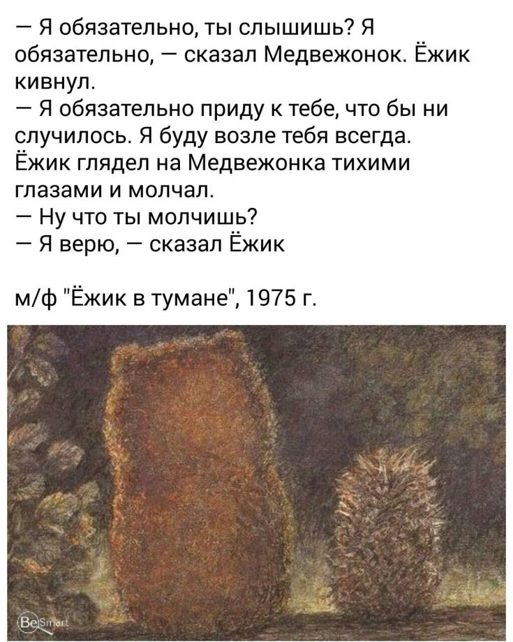 Открытка днем, картинки ежик и медвежонок с надписью