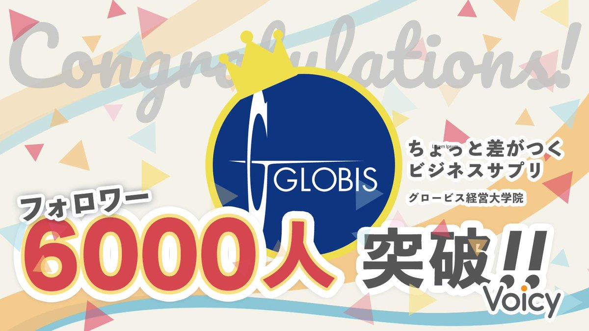 ✨おめでとうございます✨グロービス経営大学院さん @GLOBIS_tokyo の「ちょっと差がつくビジネスサプリ」がフォロワー数6000人を突破!20代のビジネスパーソンが身につけておくべきビジネススキルを知りたい方は、こちらからチェック!👉#globis  #ビジネス #Voicy