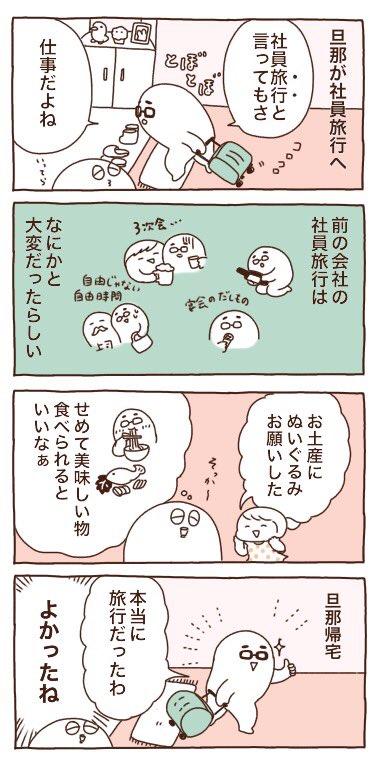「社員旅行という名の仕事…」とトボトボと北海道へ行った旦那がスーツケースをパンパンにして笑顔で帰ってきた話です。4コマ漫画2本と写真→