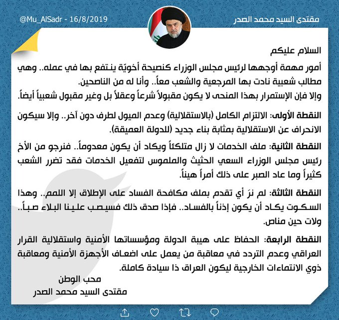 Independence .. Services .. Fighting corruption .. The prestige of the state: tips provided by Sadr to Abdul Mahdi ECG3qfLX4AANHSZ?format=jpg&name=small
