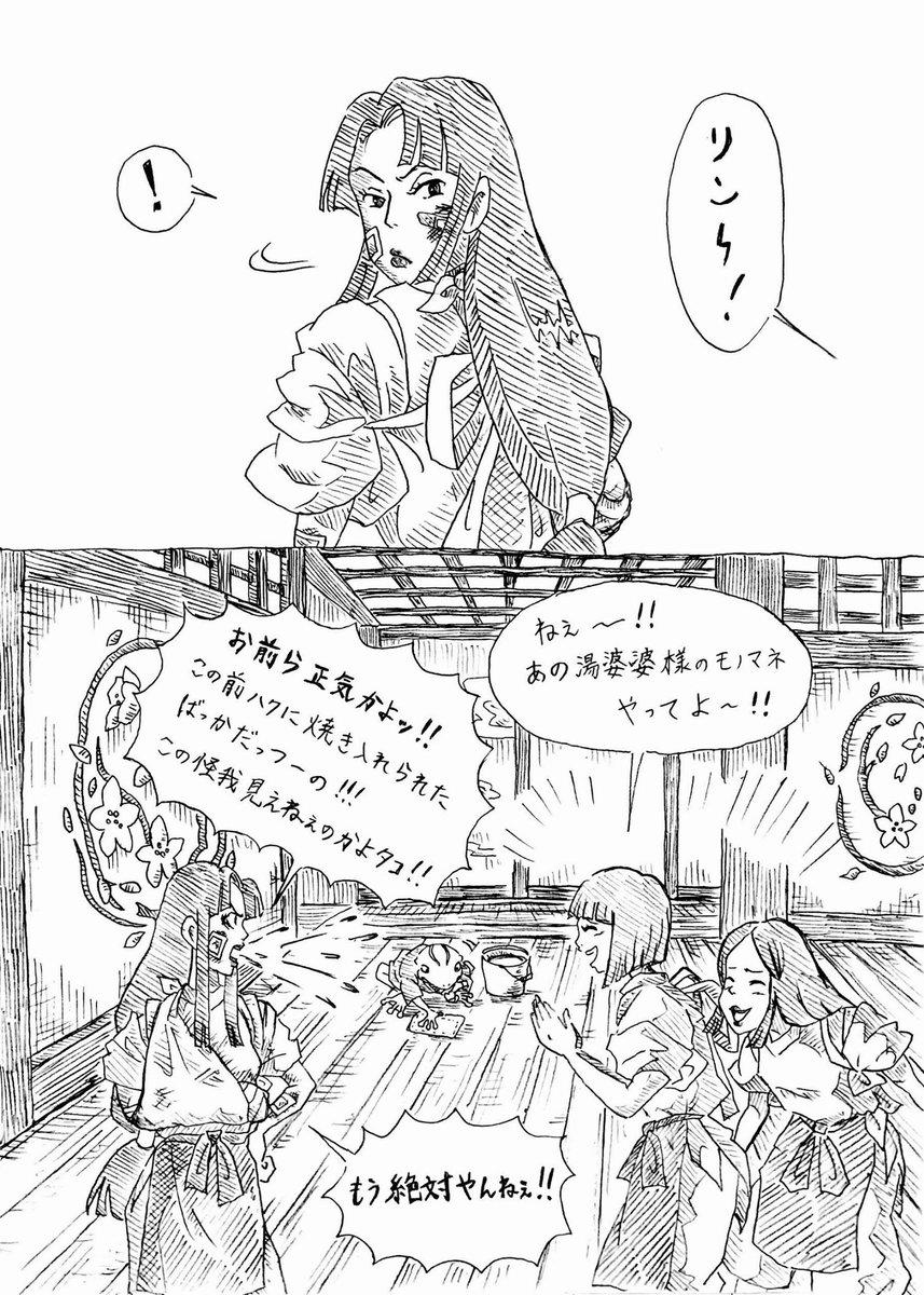 【暇を持て余した湯女の遊び②】#千と千尋の神隠し