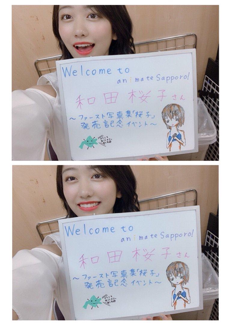 【Blog更新】 写真集イベント最終日♡。和田桜子: こんばんわださく!…  #kobushi_factory #こぶしファクトリー