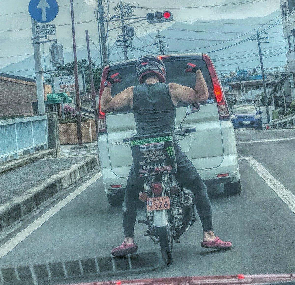 ミニバイクに乗っていると煽り運転は避けられない道そんな時!煽り運転を受けないとっても簡単な方法があります!!乗り手の様子がおかしければいいのです