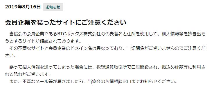 日本仮想通貨交換業協会(JVCEA)、会員企業を装ったサイトにご注意ください>BTCボックス株式会社の代表者名と住所を使用して、個人情報等を抜き出そうとするサイトが確認