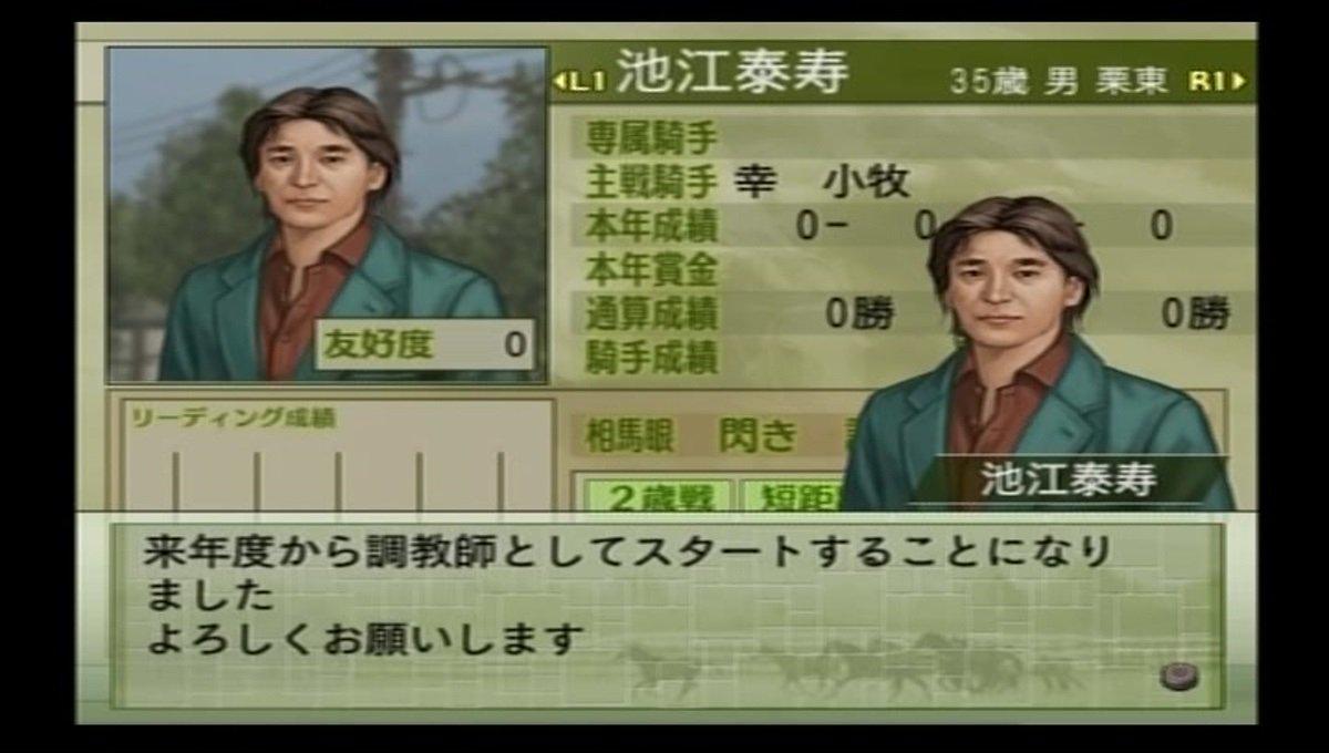 ウイポ7でとある年に出てきた池江泰寿先生が別な意味でインパクトがあってつい叫びたくなるテスツ。