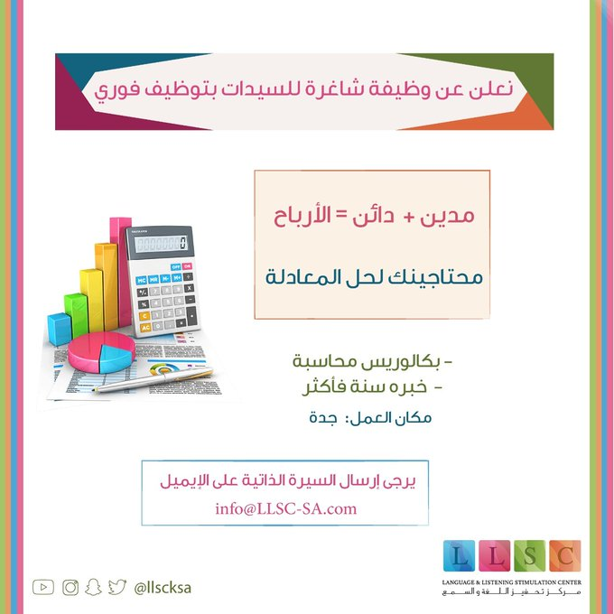 يعلن مركز تحفيز اللغة والسمع ب #جدة عن وظيفة شاغرة فى مجال #المحاسبة للنساء  #وظائف_نسائية #وظائف_شاغرة #وظائف #جدة_الأن