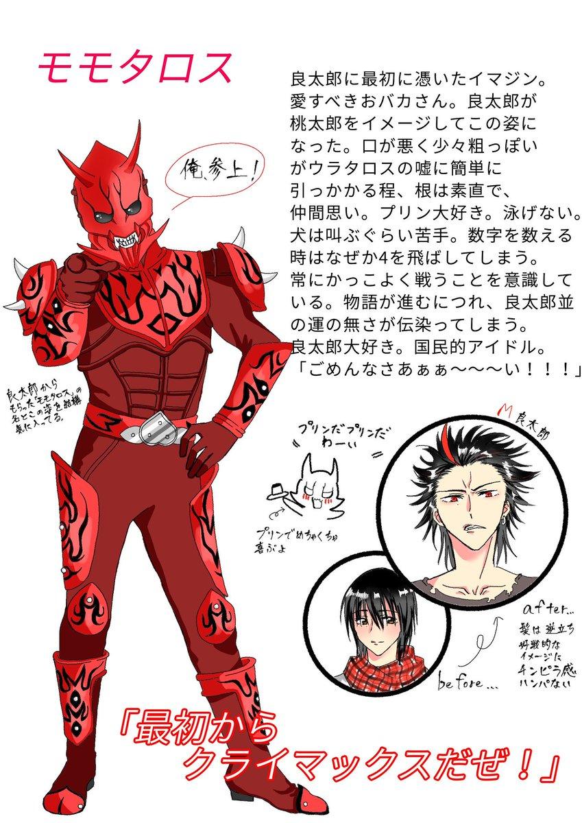 電王の布教がしたい、ということで良太郎のイマジンをご紹介!みんな仮面ライダー電王を見よう!