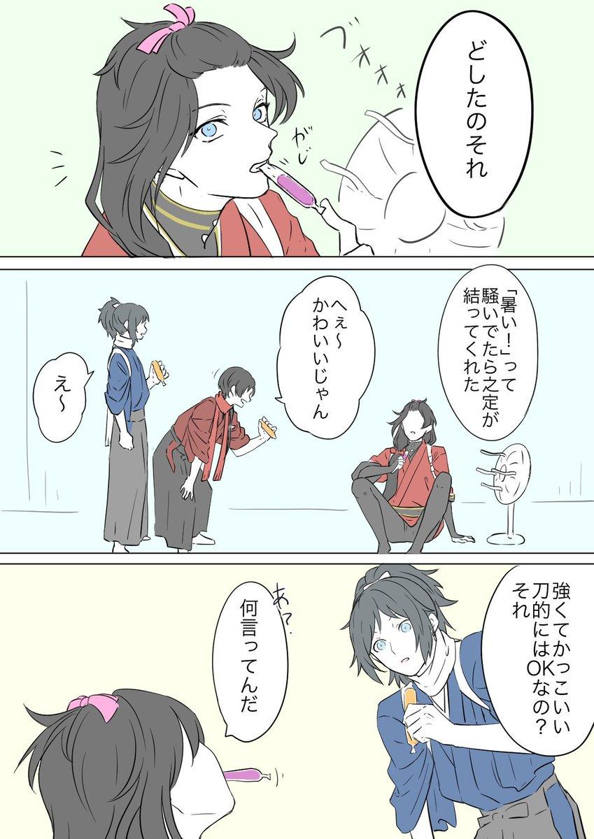 沖田刀と兼さん