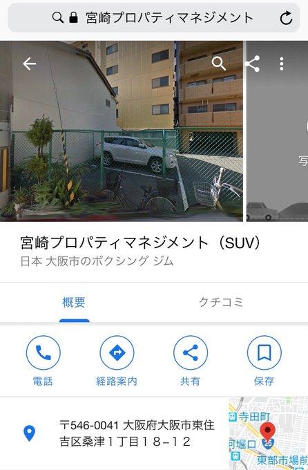 プロパティ 会社 株式 宮崎 マネジメント