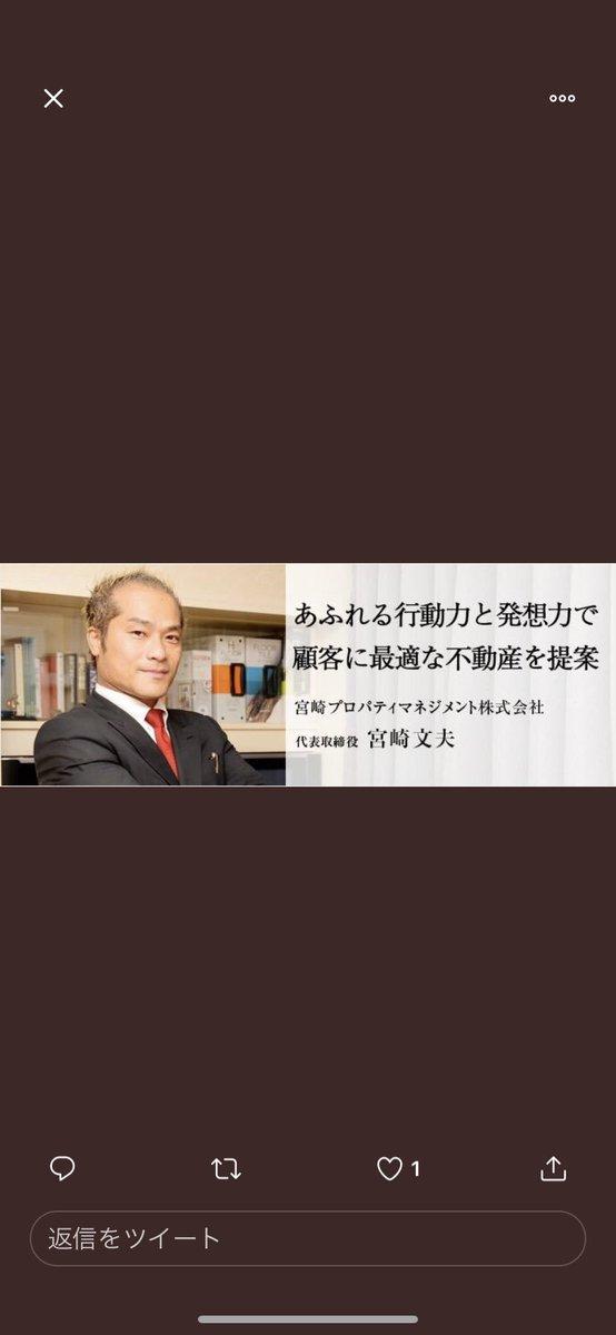 覚醒剤 宮崎 文夫