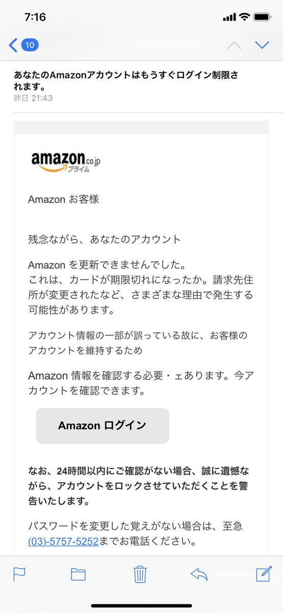 amazon なりすまし メール