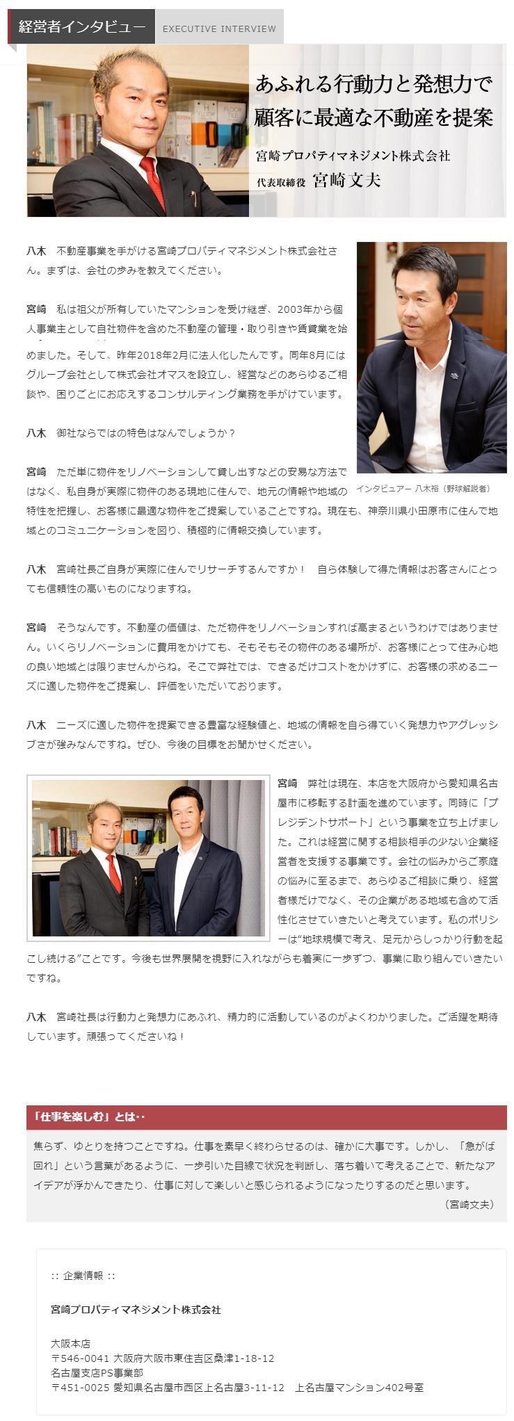 宮崎 プロパティ マネジメント 株式 会社 宮崎 プロパティ マネジメント 株式