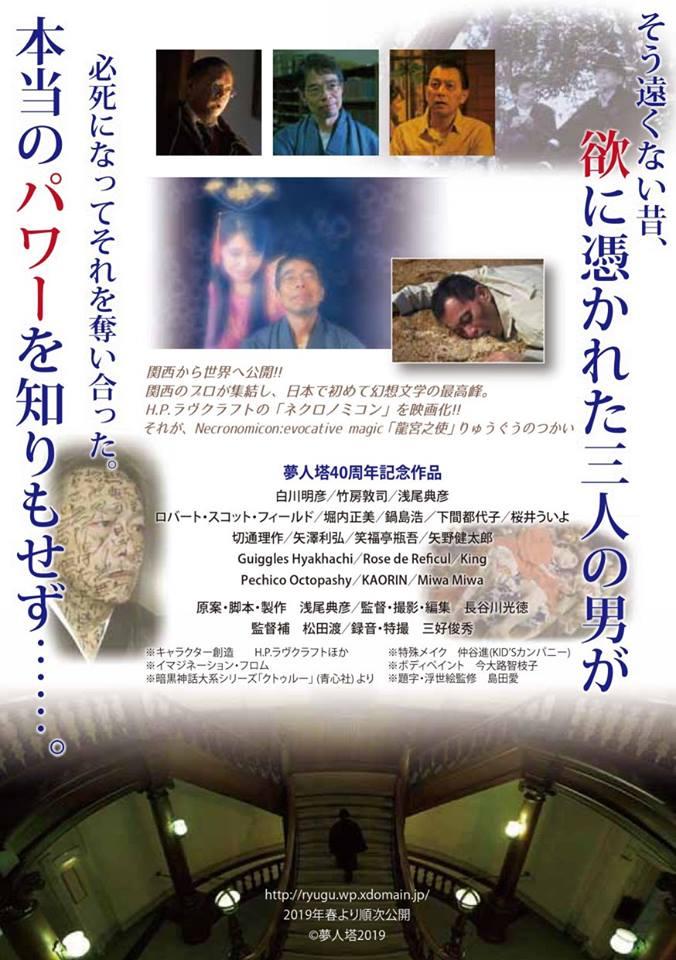 明日開催。パンフレットに原稿書かせて頂きました!映画「龍宮之使」 完成プレミア有料試写会(東京編)プロデューサー・原作・脚本浅尾典彦さん(夢人塔)とモデルで映画出演女優のKAORINさんが関西から舞台挨拶に。8月18日(日)11時00分開演 亀戸カメリアプラザ※予約