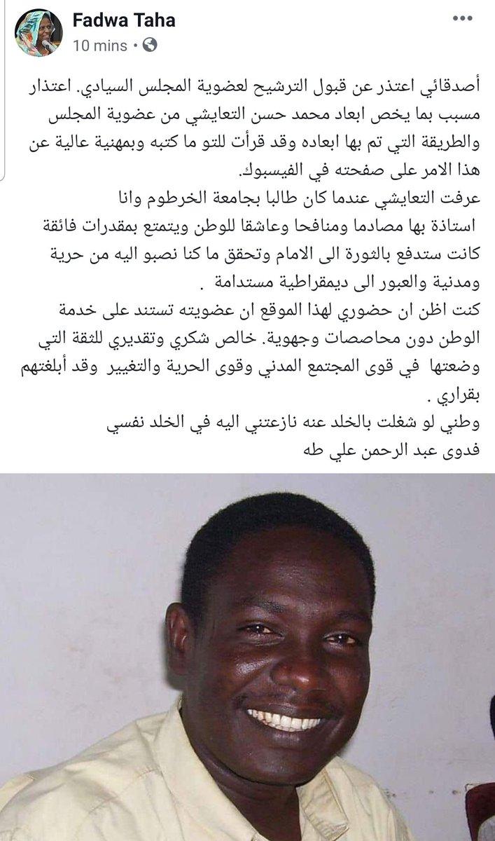 Wasil Ali واصل علي On Twitter عاجل د فدوى عبد الرحمن علي طه