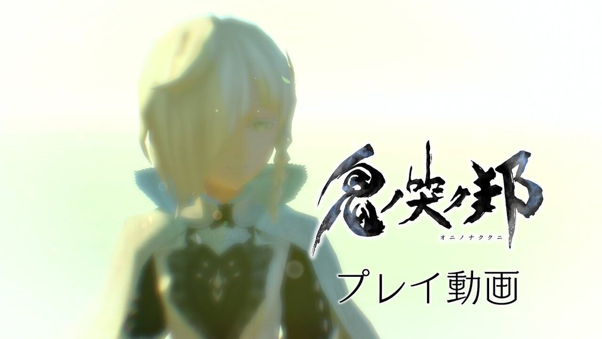 Oninaki, Square Enix's upcoming PS4, Switch, and  PC game, has released a new gameplay video for the Daemon character Lucica. Have you seen it?!  Watch the video here: https://t.co/RzDBwtAo0t Get your Japanese PSN and Nintendo card here: https://t.co/tUXtGZA1OM https://t.co/Pv8o49hQE8