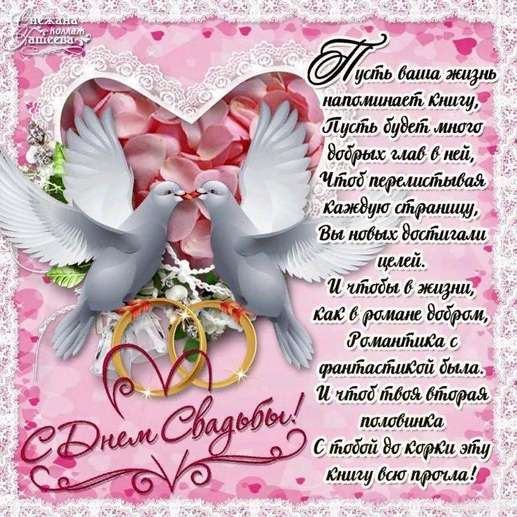 Поздравить с днем свадьбы в картинках красивые, открытках для любимого