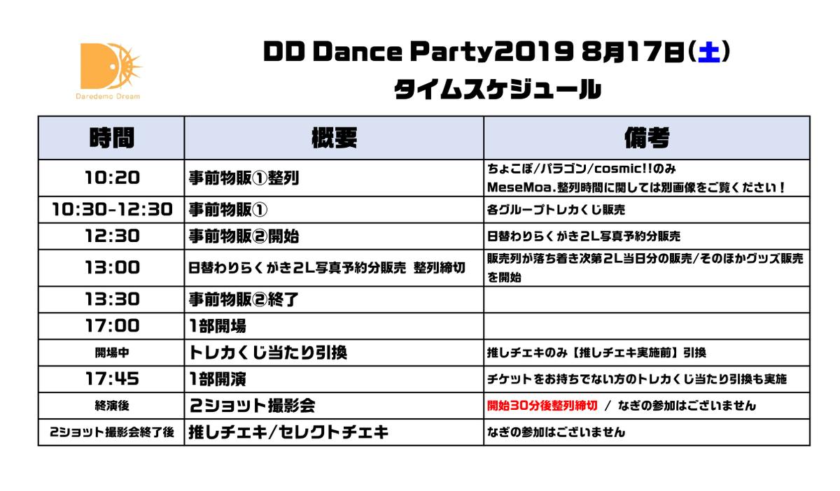 【DD Party 2019】本日8/17はDD Dance Party初日です✨チケットがライブおよび特典会全て電子チケットでの実施となります!DL等済ませたうえでお越しください🎫[会場]三郷市文化会館[電子チケットDLについて][詳細]