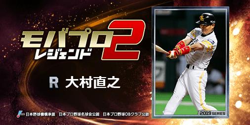 『大村直之』とか、レジェンドが主役のプロ野球ゲーム!一緒にプレイしよ!⇒