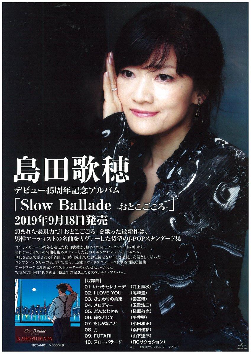 9月18日 発売!#島田歌穂 デビュー45周年記念アルバム✨  「Slow Ballade -おとこごころ-」 男性アーティストの #名曲 ばかりを選曲させて頂き、私なりの「おとこごころ」を歌わせていただいた #アルバム です。 一曲一曲、言葉を大切に歌わせていただきました🎶