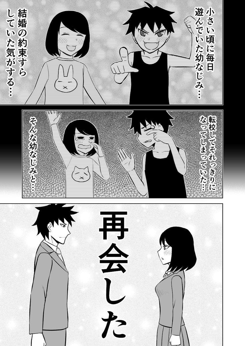 幼なじみと再会した話#創作漫画