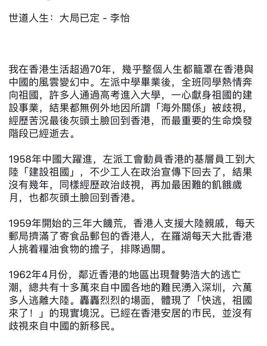 一名香港老者的肺腑之言,值得一讀。