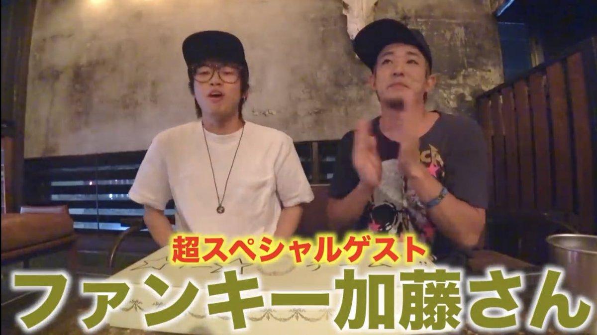 昨日の動画で俺の大好きなファンキー加藤さんがしれっと出てくるのおもしろすぎるな一緒にマカロン食べてるんだよ…ありえんくない!?!?www