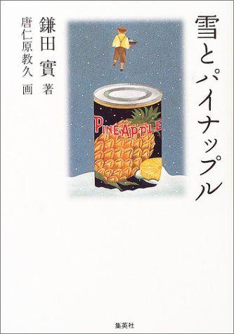 8月17日は、「パイナップルの日」今日は鎌田實さん著、唐仁原教久さん(@nori_bou_)イラスト『雪とパイナップル』をおすすめ。チェルノブイリの放射能汚染で白血病になった少年アンドレイと、日本から来た若い看護師ヤヨイとの交流をうつくしい自然とともに描いた一冊。▼
