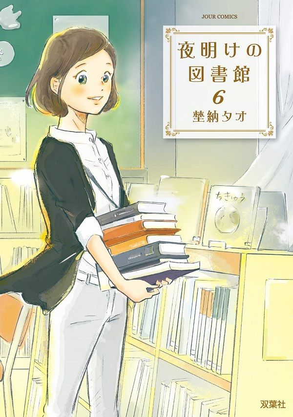 図書館を舞台に、人と本をつなぐ謎解きドラマが2年ぶりの新刊です。利用者の調べもの、探しものをお手伝いをする「レファレンス・サービス」に光をあてた、図書館マンガ。新米司書・ひなこの奮闘に思わず力が入ります。埜納タオさん『夜明けの図書館』6巻が本日発売です。▼