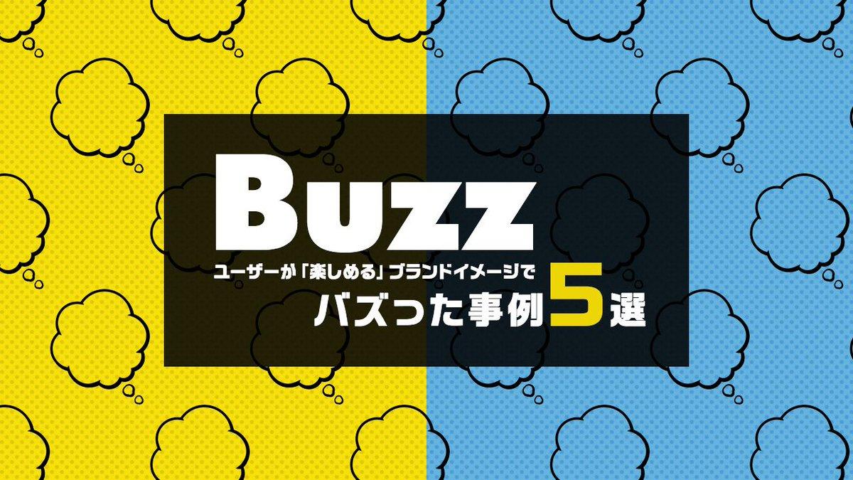 【人気記事】ブランドロゴを2次創作のネタに? ユーザーが「楽しめる」ブランドイメージでバズった事例5選