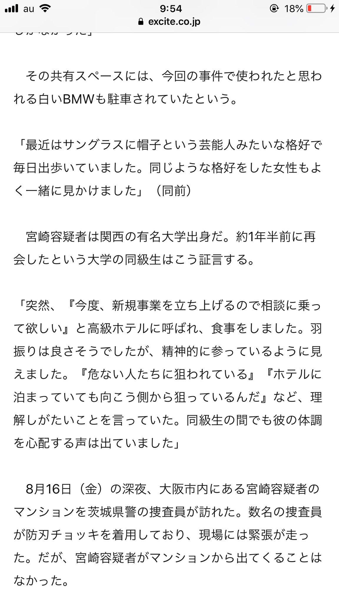宮崎 容疑 大学