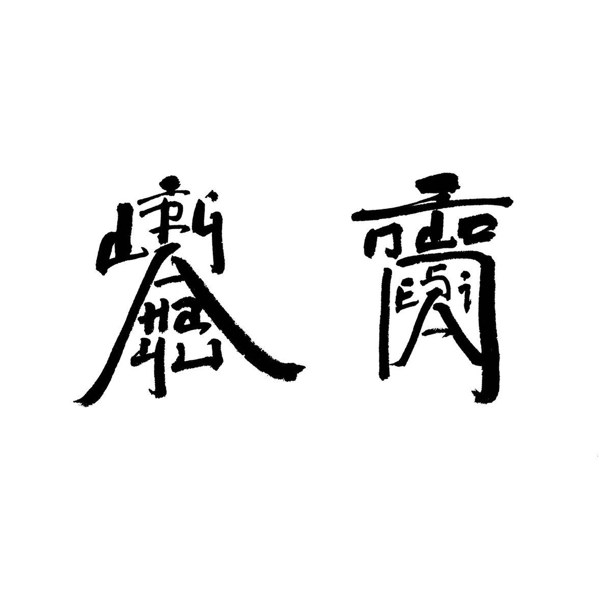 Museum Macan در توییتر Square Word Calligraphy Adalah Sebuah