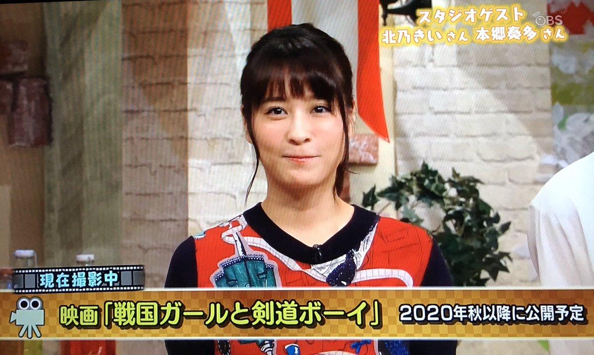 #北乃きい hashtag on Twitter