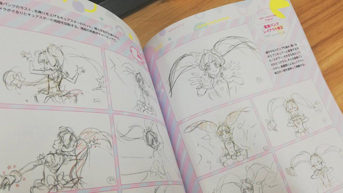 本日発売😺【Febri56「スタプリ」特集】高橋晃さんの修正原画も大公開~~~!高橋さんの流れるような線と、キャラクターたちの生き生きとした動きを見ることができます😁 まさにキラやば~っ! ご購入はこちらから👉