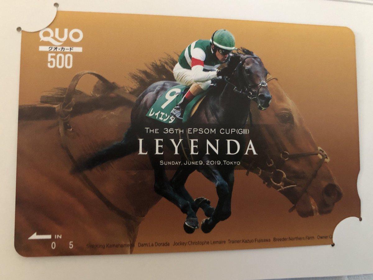 レイエンダのクオカード、クルークハイト勝利写真(購入分)、今月の明細とキャロから3つ郵便来た クオカード、かっこいい😃