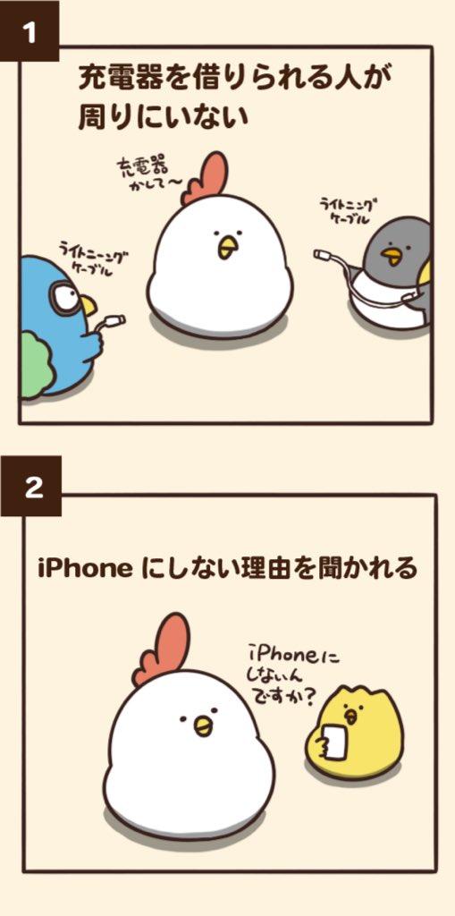 iPhoneユーザーにはわからない?Androidユーザーにありがちなことwww