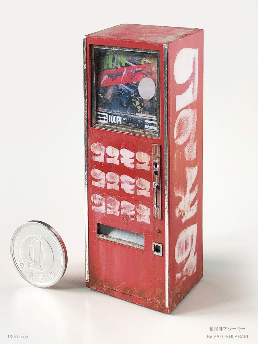 【コスモス】「君はコスモ(ス)を感じたことがあるか?」かの聖闘士達はこの箱を背負って、アテネを守ったそうです。それはさておき、昭和少年の懐かしアイテム「コスモス」ガチャ機。懐かしいこの自販機のミニチュアの作り方も掲載された駄菓子屋ジオラマ本発売中!