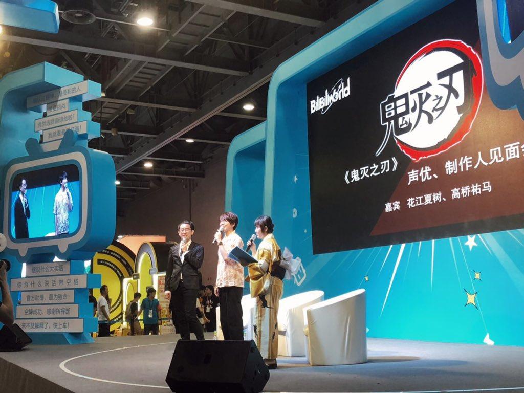bilibili world 広州 『鬼滅の刃』トークイベントありがとうございましたー!!中国のファンの皆さんの鬼滅愛が凄かった!!明日は日本に戻り専門学校でトークイベントと鬼滅サッカーコラボイベントに登壇します宜しくお願いします☺️#鬼滅の刃