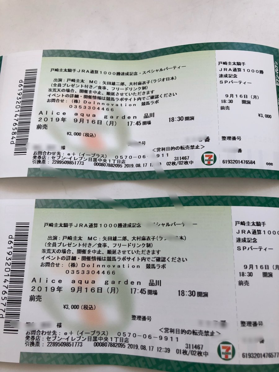 戸崎圭太騎手 JRA通算1000勝達成記念スペシャルパーティーのチケット発券してきました・:*+.\(( °ω° ))/.:+