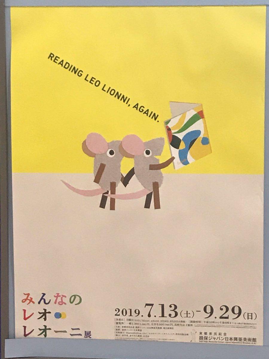 I'm at 東郷青児記念 損保ジャパン日本興亜美術館 in Shinjuku, 東京都 https://t.co/SJl0D5FiYs