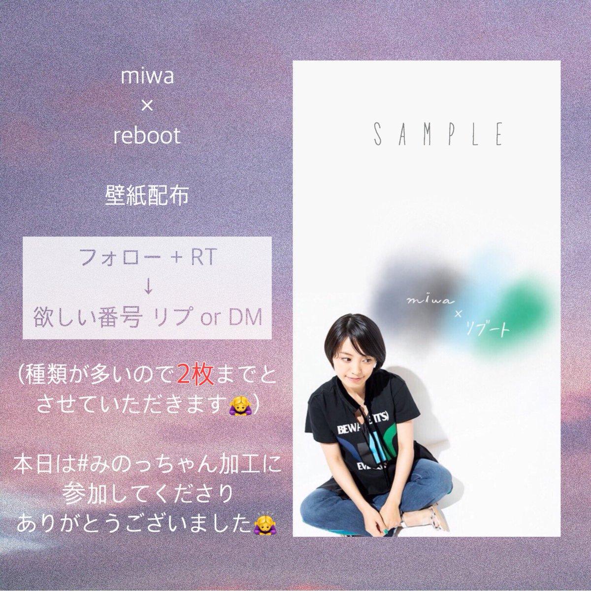 みのっちゃん Miwa Reboot 壁紙配布 フォロー Rt 欲しいものリプ Or Dm 1 8 3枚まで 画像加工 Miwa 壁紙 みのっちゃん加工