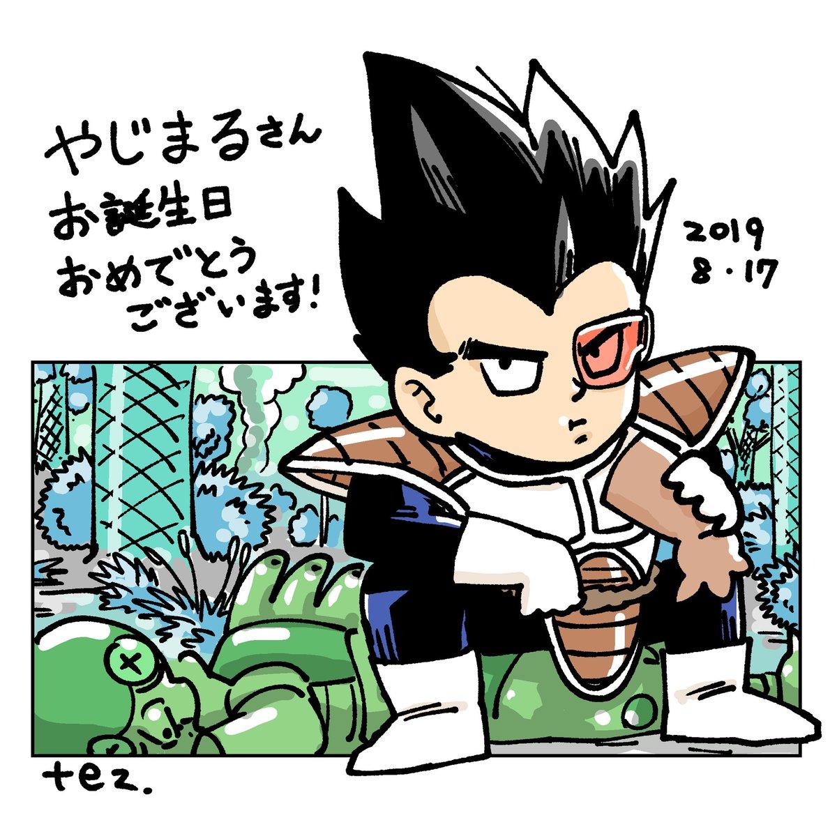 やじまるさん(@yajimaru0817 )お誕生日おめでとうございます🎂 おいしいもの食べてください~!!!