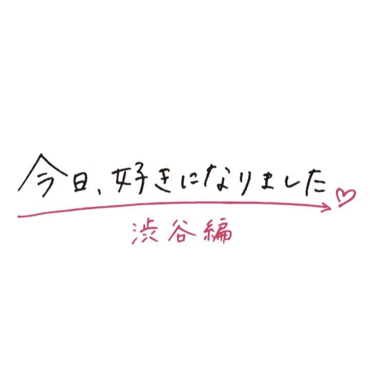 明日18日(日)渋谷編に遊びに行くよ💘グッズ購入で一緒に写真が撮れるよ🤳11:00~13:00まで‼️あやみんと一緒に待ってます😊❤️